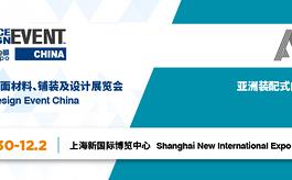 2021上海地墻面材料展攜手AIPD裝配式內裝展,一站式選材平臺不容錯過
