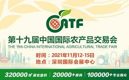 第十九屆中國農交會將于11月在深圳舉辦
