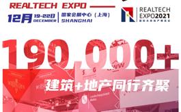 相約上海國家會展中心,RealTech 2021延期至12月舉辦