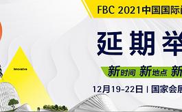關于FBC 2021中國國際門窗幕墻博覽會延期舉辦的通知