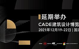 重要通知:CADE 2021上海建筑設計博覽會將延期舉辦