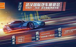 轰响汽车产业发展引擎,第二十二届武汉国际车展即将开幕