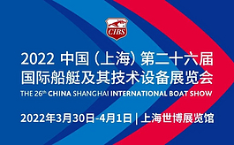 開啟嶄新的游艇之旅,CIBS 2022預登記全面啟動