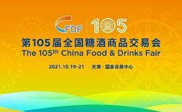 明天開幕!第105屆秋季糖酒會有何看點?