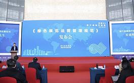 浙江省《绿色展览运营管理规范》地方标准在义乌发布