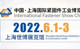 关于延期举办上海紧固件博览会的公告