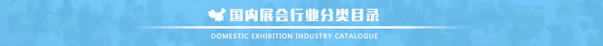 国内展会行业分类
