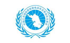 中国江苏国际新能源电动车及零部件交易会