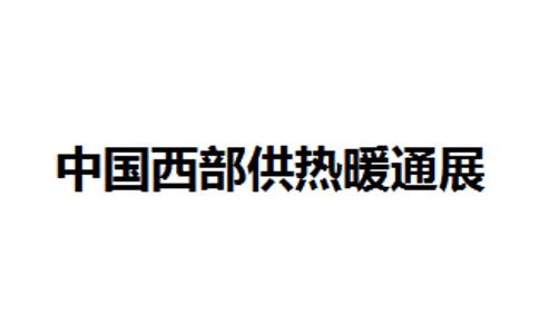 成都国际暖通展览会HEAT