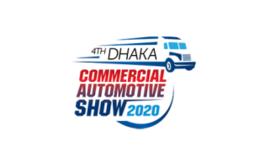 孟加拉達卡汽車配件展覽會Dhaka Motor Show