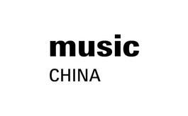 上海国际乐器展览会Music China