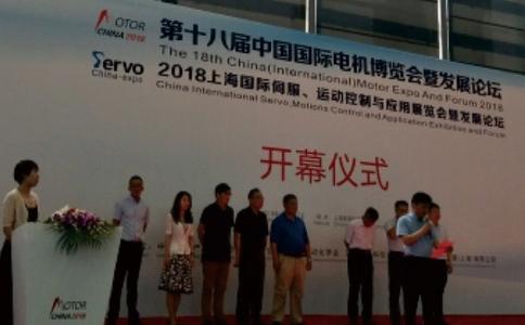 中國(上海)電機展覽會MOTOR CHINA