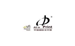 中国上海国际印刷展览会 全印展ALL IN PRINT