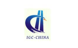 中國(上海)國際氣體技術及設備展覽會IGC