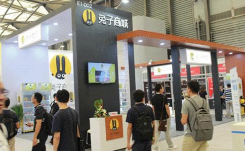 深圳國際無人零售展覽會