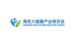 北京國際大健康產業展覽會