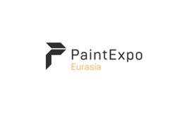 土耳其伊斯坦布尔涂料工业展览会Paint Expo Eurasia