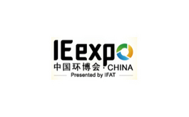 成都环保展览会IE Expo