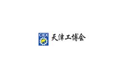 天津国际工业博览会CIEX
