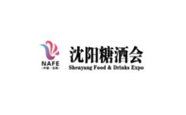 沈陽國際糖酒食品展覽會