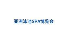廣州國際溫泉泳池SPA展覽會