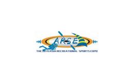 廣州國際水上運動展覽會ARWSE