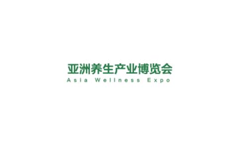 廣州國際養生產業展覽會