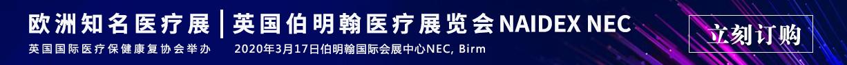 英國伯明翰醫療展覽會NAIDEX NEC