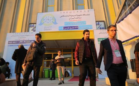 伊朗德黑蘭實驗室展覽會Iran Lab Expo