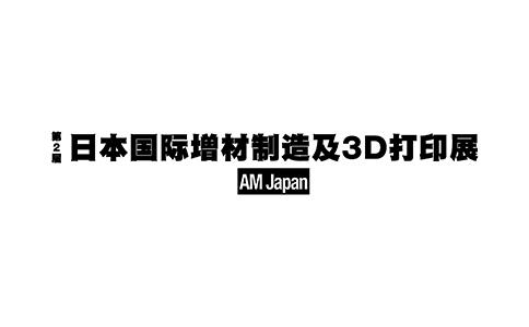 日本东京3D打印展览会AM Japan