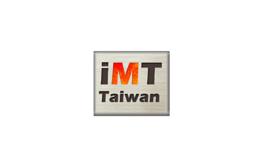 台湾金属加工展览会IMT