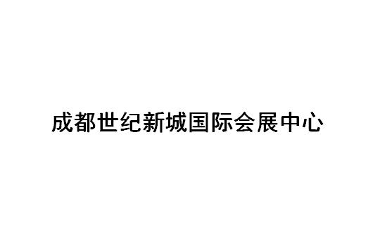 成都世纪新城万博ManBetX手机版客户端会展中心