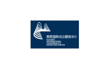 贵阳国际会议展览中心