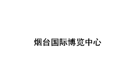 烟台国际博览中心