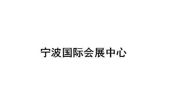 宁波国际会展中心Ningbo International Convention and Exhibition Center
