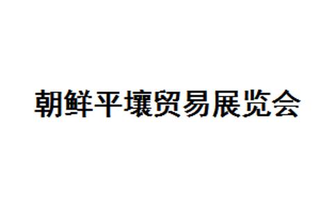 朝鲜平壤贸易展览会秋季
