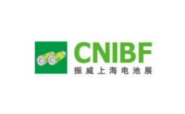 上海國際電池工業展覽會CNIBF