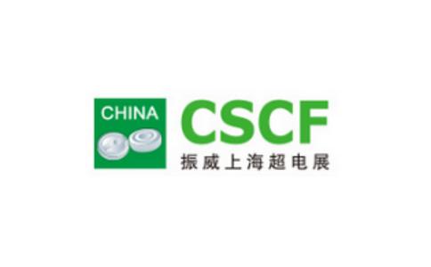 上海国际电容器展览会CSCF