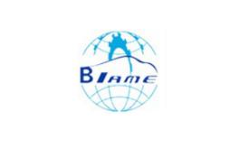 北京国际汽车制造业展览会CIAME