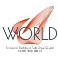 世展博览(集团)有限公司