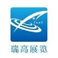 北京瑞高国际展览有限公司