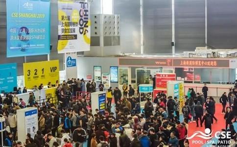 上海國際泳池設施游泳裝備及溫泉SPA展覽會CSE