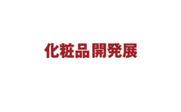 日本東京化妝品商貿展覽會COSME Tech