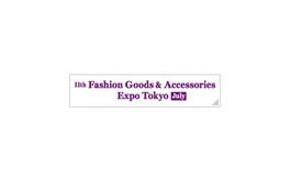 日本東京時尚服裝配飾展覽會Fashion Goods Accessories Expo