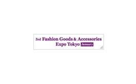 日本東京時尚服裝配飾展覽會春季Fashion Goods Accessories Expo