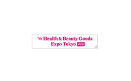 日本然后他就是去了知觉�|京健康美容用品展�[��Health Beauty Goods