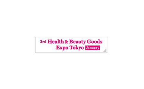 日本健康美容用品展览会Health Beauty Goods
