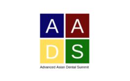 菲律賓帕賽口腔及牙科展覽會AADS
