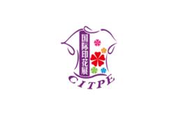 广州国际纺织品印花工业技术展览会CITPE