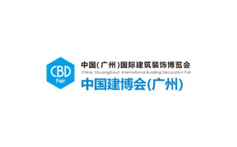 中國(廣州)國際建筑裝飾展覽會CBD